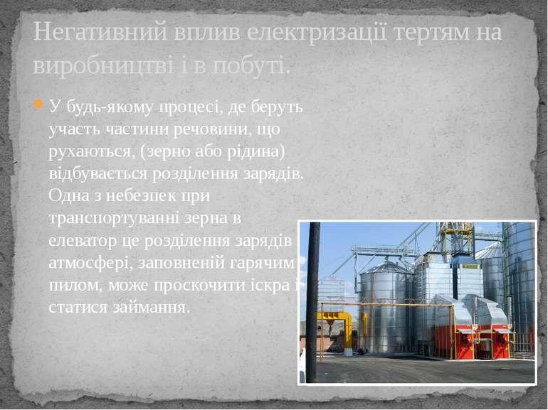 У будь-якому процесі, де беруть участь частини речовини, що рухаються, (зерно...