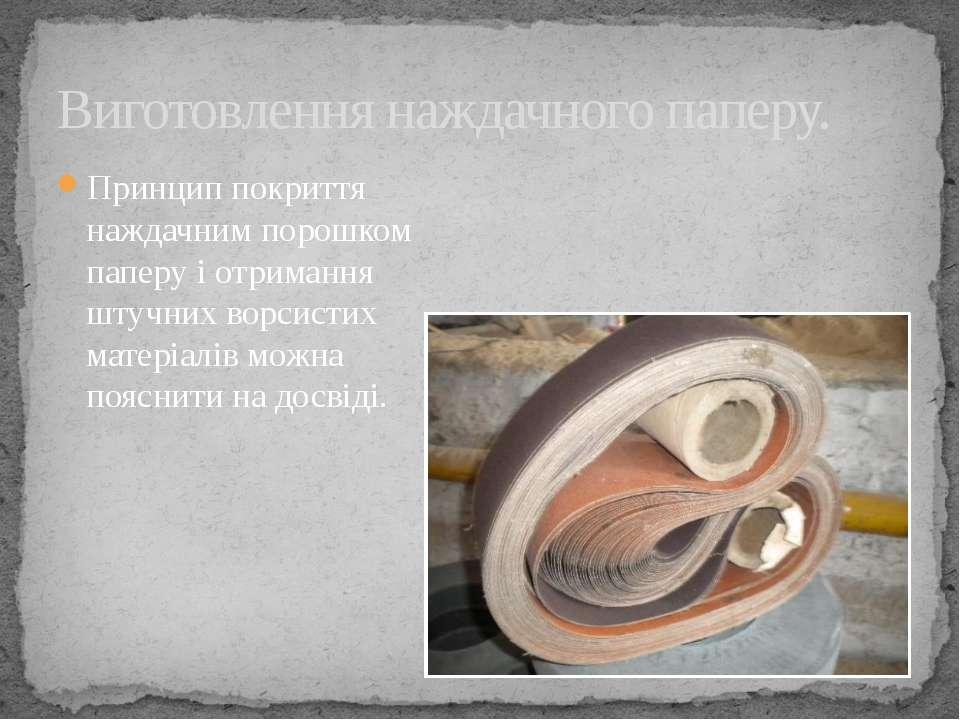 Принцип покриття наждачним порошком паперу і отримання штучних ворсистих мате...