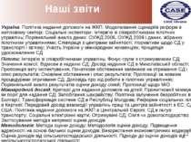 Наші звіти Україна: Політика надання допомоги на ЖКП; Моделювання сценаріїв р...