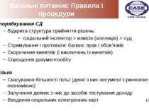 Загальні питання: Правила і процедури Впорядкування СД Відкрита структура при...