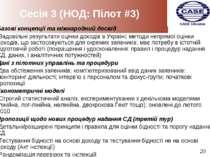 Сесія 3 (НОД: Пілот #3) Базові концепції та міжнародний досвід Задовільні рез...