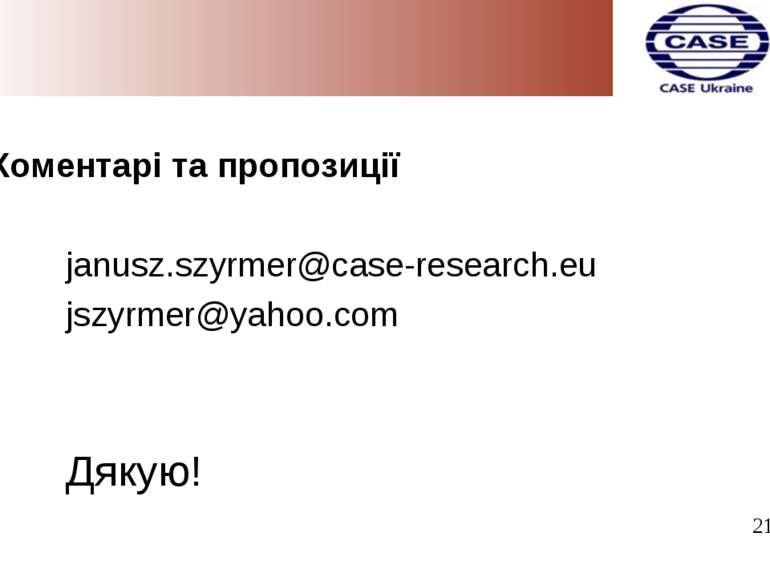 Коментарі та пропозиції janusz.szyrmer@case-research.eu jszyrmer@yahoo.com Дя...