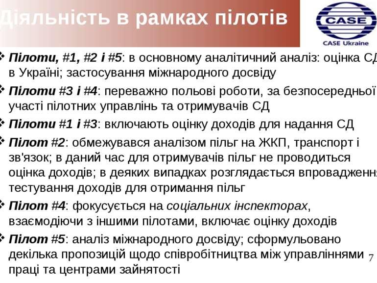Пілоти, #1, #2 і #5: в основному аналітичний аналіз: оцінка СД в Україні; зас...