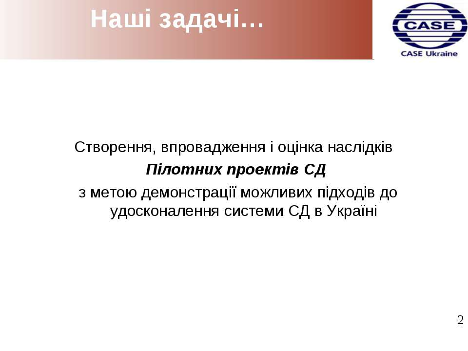 Наші задачі… Створення, впровадження і оцінка наслідків Пілотних проектів СД ...