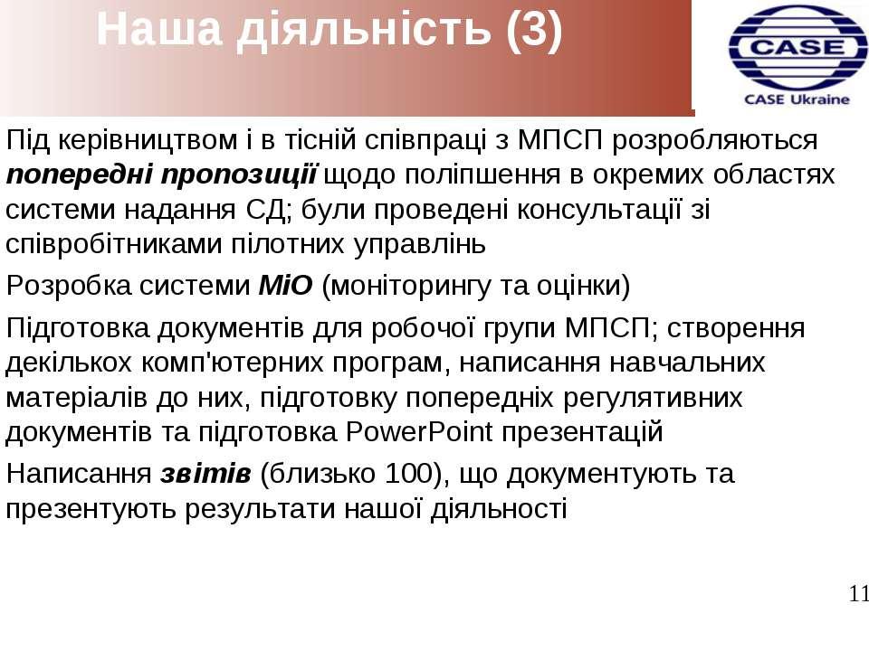 Наша діяльність (3) Під керівництвом і в тісній співпраці з МПСП розробляютьс...