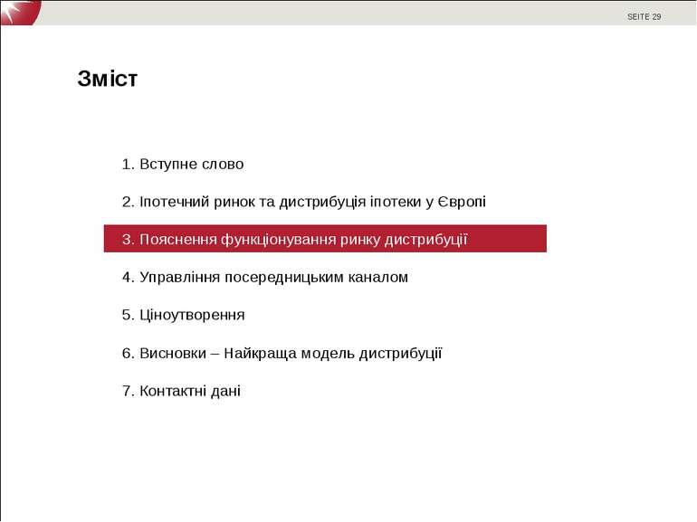 1. Вступне слово 2. Іпотечний ринок та дистрибуція іпотеки у Європі 3. Поясне...