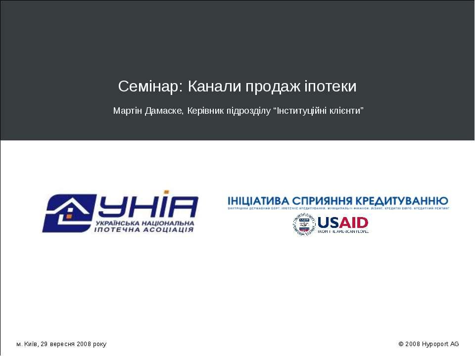 Семінар: Канали продаж іпотеки м. Київ, 29 вересня 2008 року © 2008 Hypoport ...