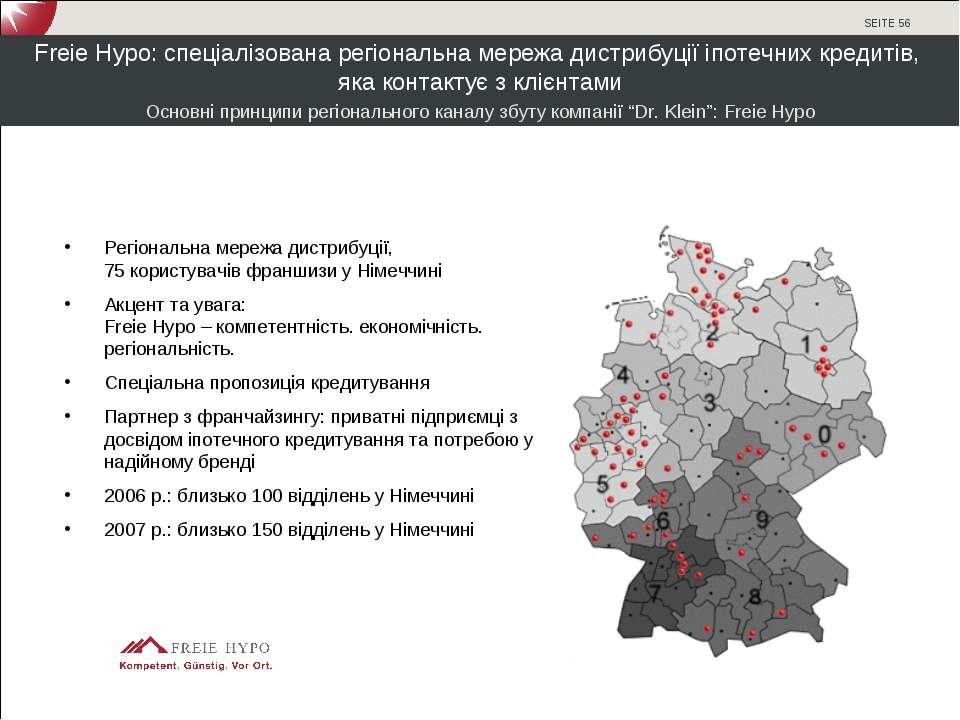 Freie Hypo: спеціалізована регіональна мережа дистрибуції іпотечних кредитів,...