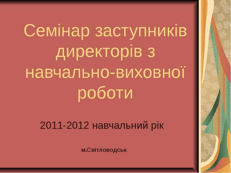 Семінар заступників директорів з навчально-виховної роботи 2011-2012 навчальн...