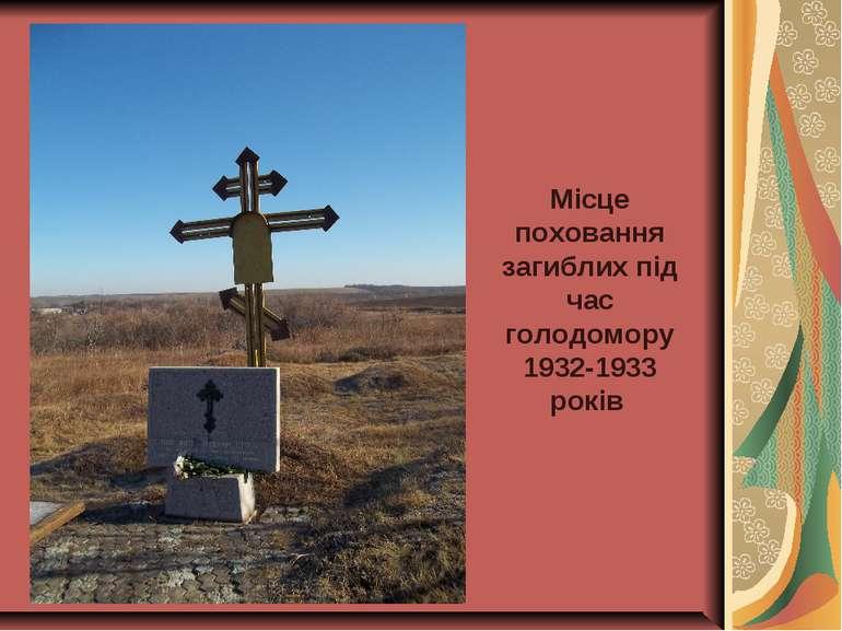 Місце поховання загиблих під час голодомору 1932-1933 років