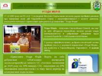 17.12 2009 року на 55 сесії 5 скликання Могилів-Подільською міською радою при...