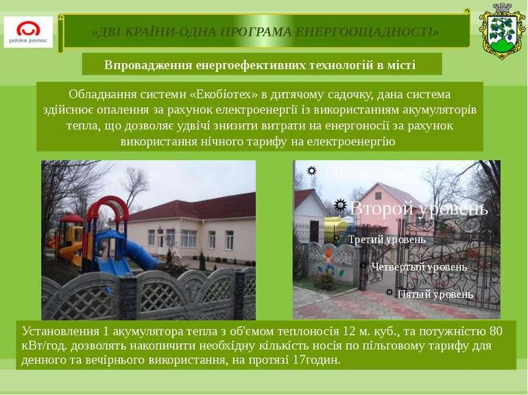 Обладнання системи «Екобіотех» в дитячому садочку, дана система здійснює опал...