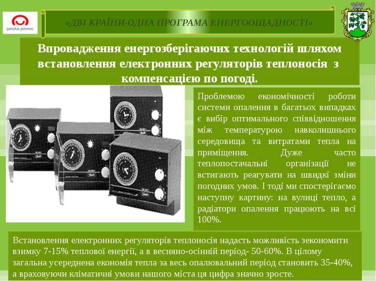 Впровадження енергозберігаючих технологій шляхом встановлення електронних рег...