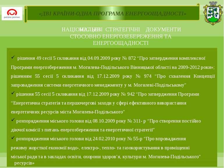Закон України «Про енергозбереження» від 01.07.1994 року №74/94-ВР із змінами...