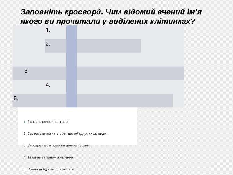 Запасна речовина тварин. 2. Систематична категорія, що об'єднує схожі види. 3...