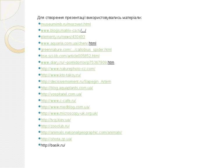 Для створення презентації використовувались матеріали: museumimb.ru/morzveri....