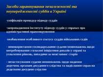 Засоби гарантування незалежності та неупередженості суддів в Україні уніфікац...
