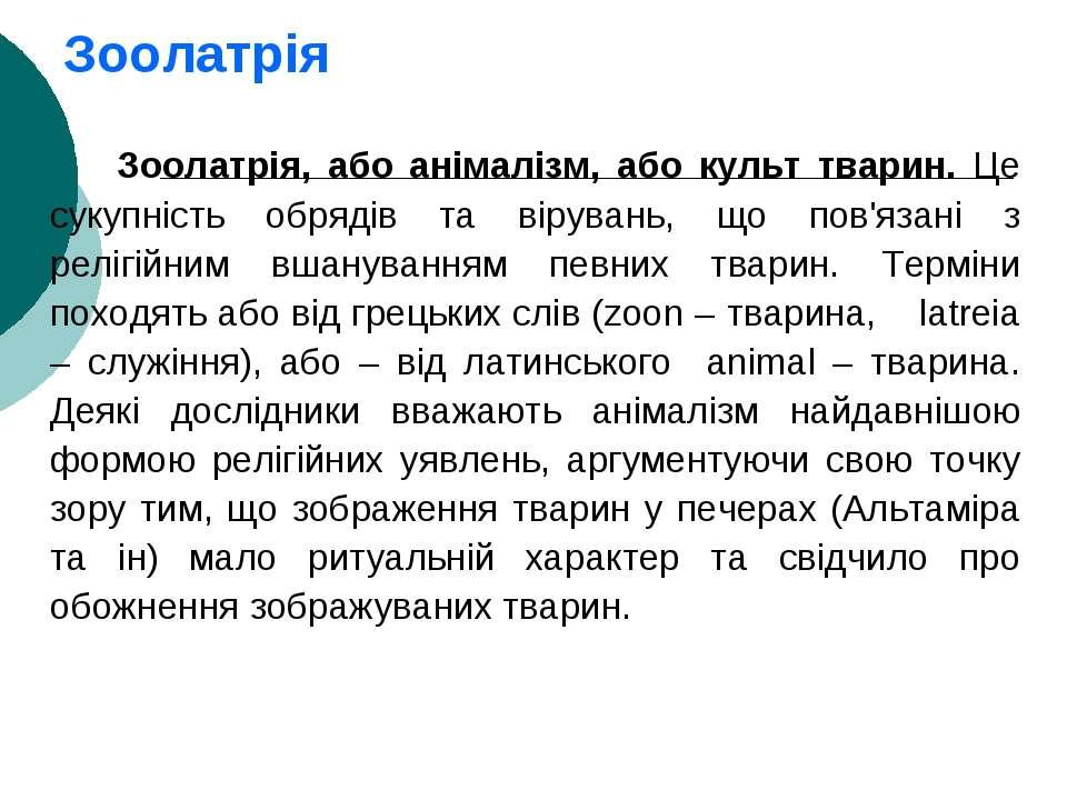 Зоолатрія Зоолатрія, або анімалізм, або культ тварин. Це сукупність обрядів т...