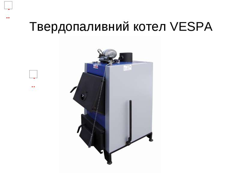 Твердопаливний котел VESPA