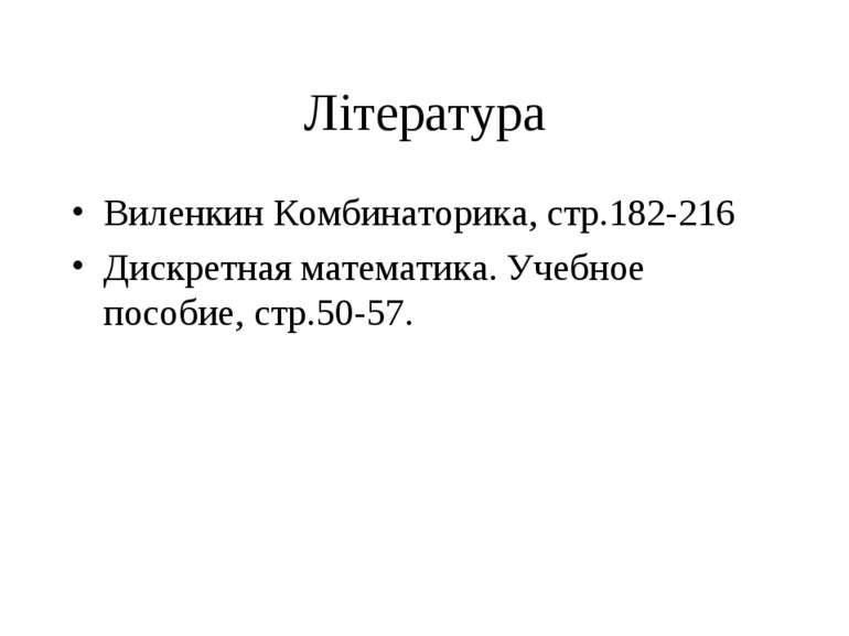 Література Виленкин Комбинаторика, стр.182-216 Дискретная математика. Учебное...