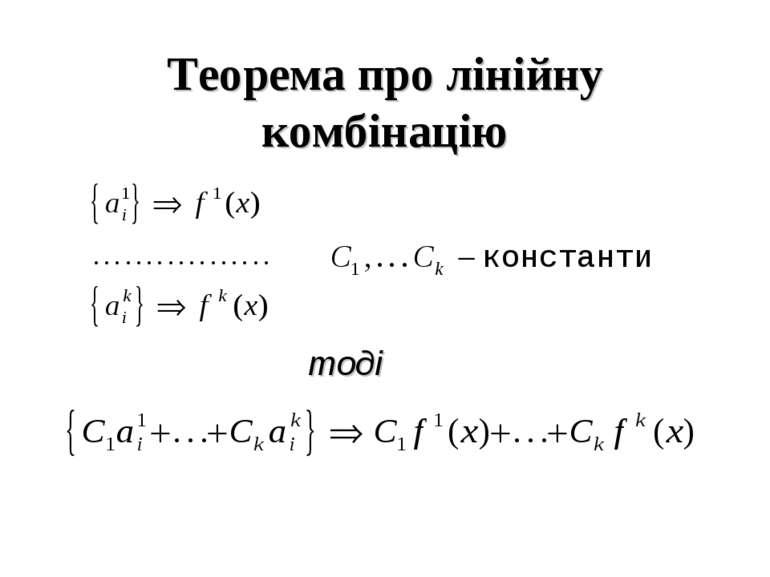 Теорема про лінійну комбінацію тоді