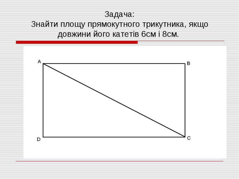 Задача: Знайти площу прямокутного трикутника, якщо довжини його катетів 6см і...
