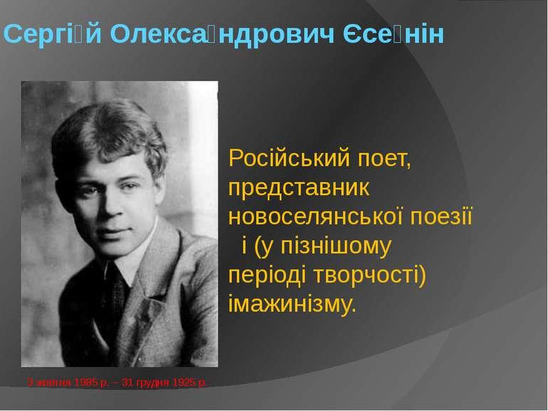 Біографія Народився у селі Константинові (тепер Єсеніно) Рязанської області 3...