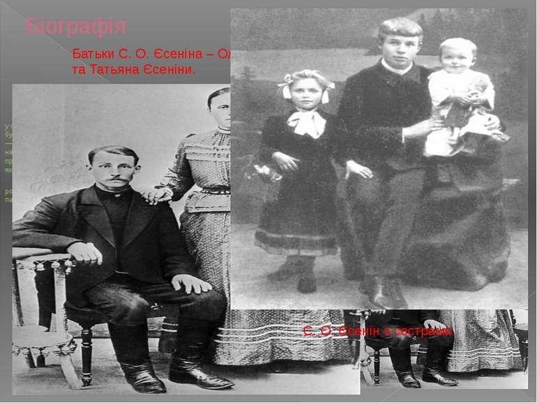 Професійне життя Згодом Сергій Єсенін переїжджає до Петрограда, де особисто з...