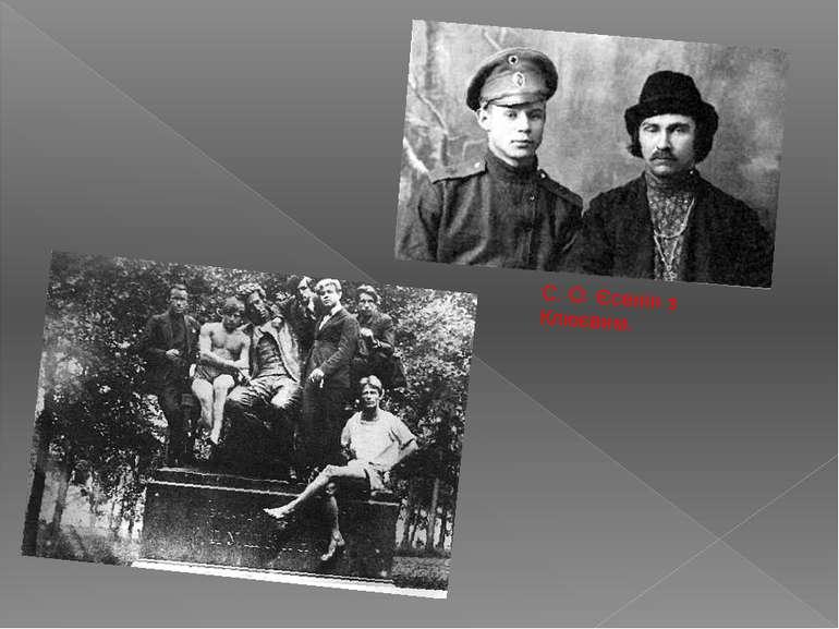 С. О. Єсенін з Клюєвим.