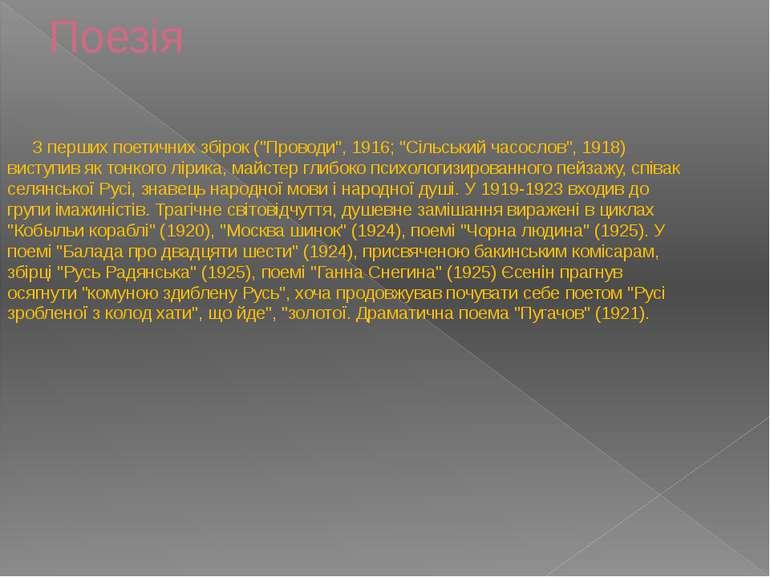 С. О. Єсенін разом з Айседорой Дункан