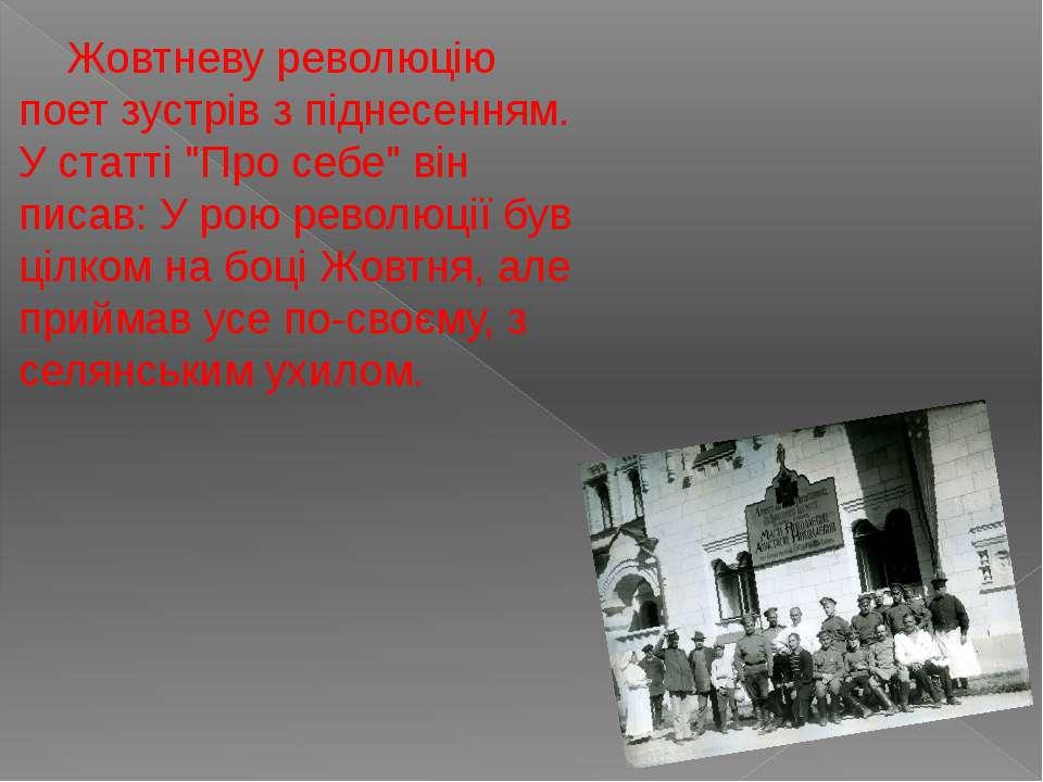 """Поезія З перших поетичних збірок (""""Проводи"""", 1916; """"Сільський часослов"""", 1918..."""
