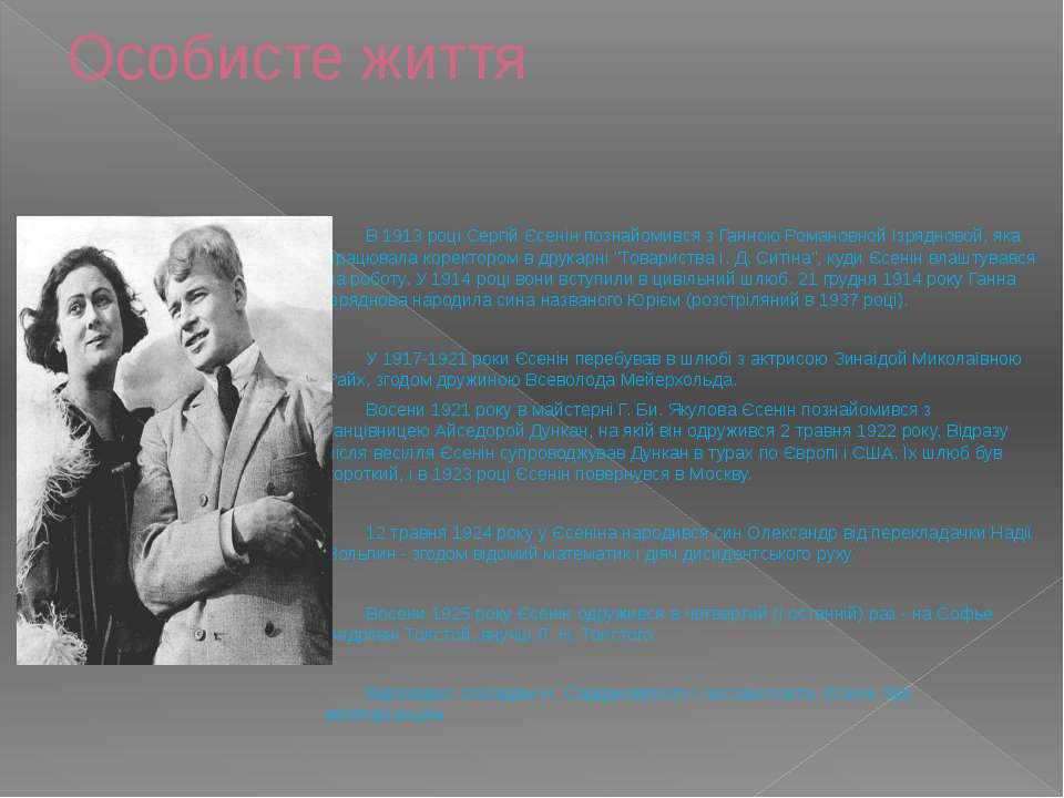 Сергі й Олекса ндрович Єсе нін 3 жовтня 1985 р. – 31 грудня 1925 р.