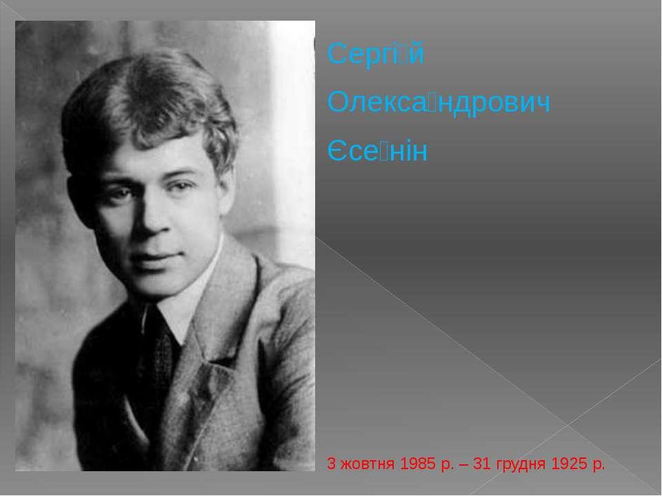 Сергій Сергій ОлександровичЄсенін