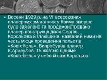 Восени 1929 р. на VI всесоюзних планерних змаганнях у Криму вперше було заявл...