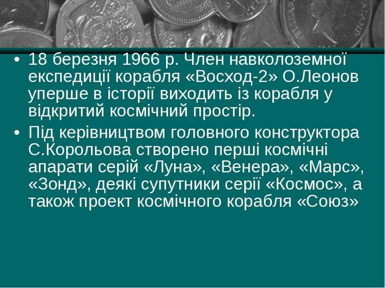 18 березня 1966 р. Член навколоземної експедиції корабля «Восход-2» О.Леонов ...