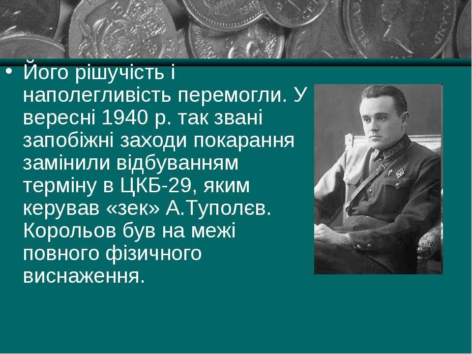 Його рішучість і наполегливість перемогли. У вересні 1940 р. так звані запобі...