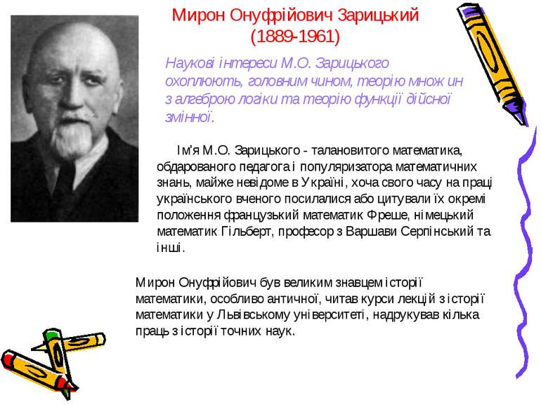 Мирон Онуфрійович Зарицький (1889-1961) Наукові інтереси М.О. Зарицького охоп...