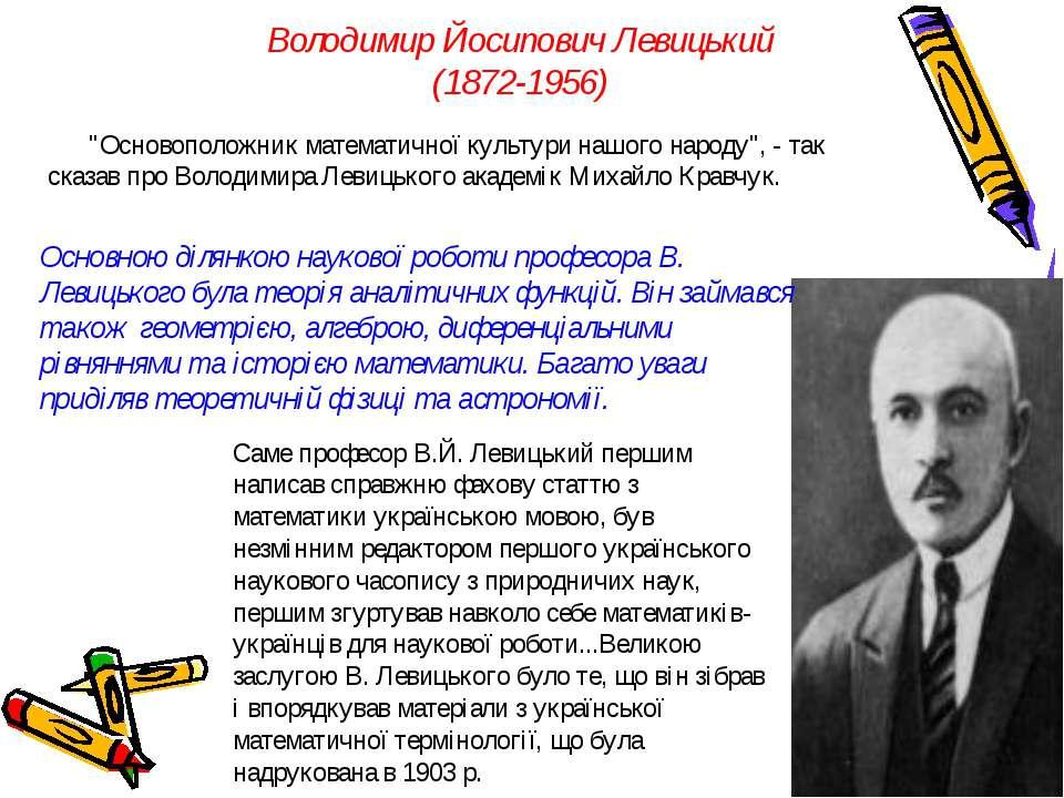 """Володимир Йосипович Левицький (1872-1956) """"Основоположник математичної культу..."""