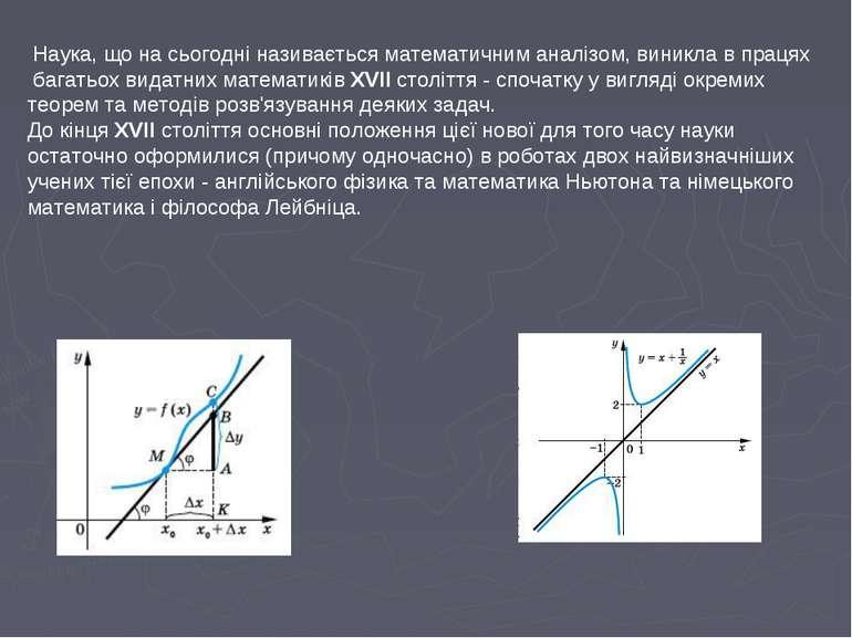 Наука, що на сьогодні називається математичним аналізом, виникла в працях баг...