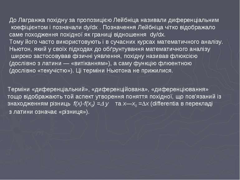 До Лагранжа похідну за пропозицією Лейбніца називали диференціальним коефіціє...