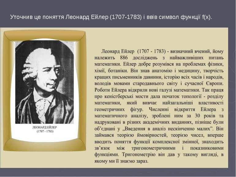 Уточнив це поняття Леонард Ейлер (1707-1783) і ввів символ функції f(x).