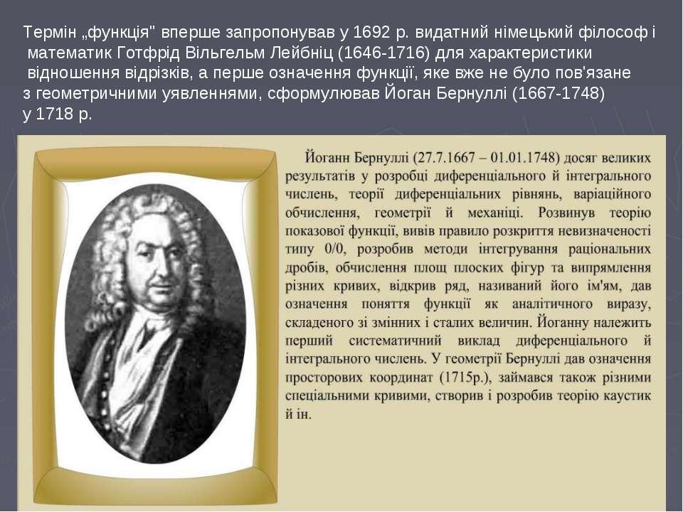 """Термін """"функція"""" вперше запропонував у 1692 р. видатний німецький філософ і м..."""