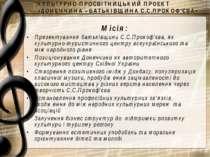 КУЛЬТУРНО-ПРОСВІТНИЦЬКИЙ ПРОЕКТ «ДОНЕЧЧИНА – БАТЬКІВЩИНА С.С.ПРОКОФ'ЄВА» Місі...
