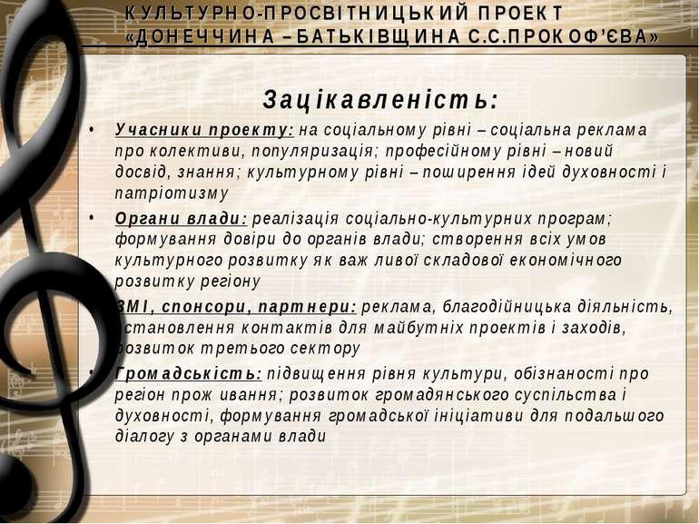 КУЛЬТУРНО-ПРОСВІТНИЦЬКИЙ ПРОЕКТ «ДОНЕЧЧИНА – БАТЬКІВЩИНА С.С.ПРОКОФ'ЄВА» Заці...