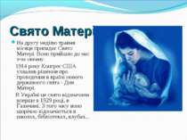 Свято Матері На другу неділю травня місяця припадає Свято Матері. Воно прийшл...
