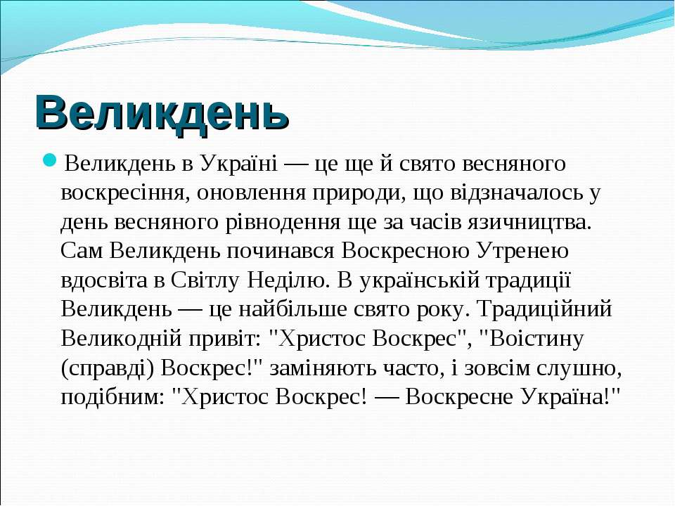 Великдень Великдень в Україні — це ще й свято весняного воскресіння, оновленн...