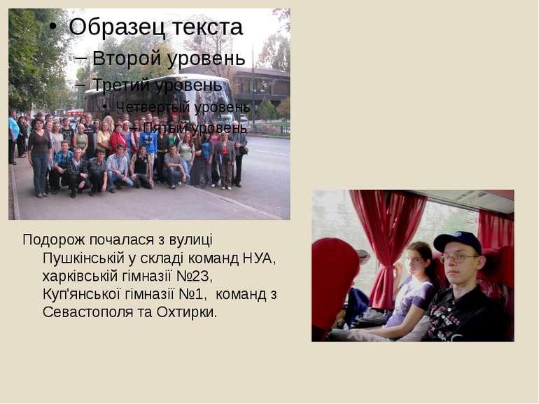 Подорож почалася з вулиці Пушкінській у складі команд НУА, харківській гімназ...