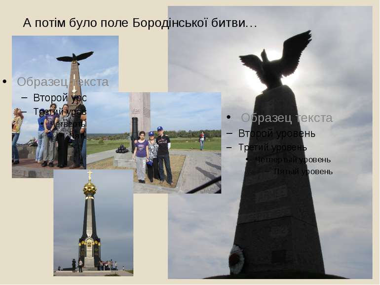 А потім було поле Бородінської битви…