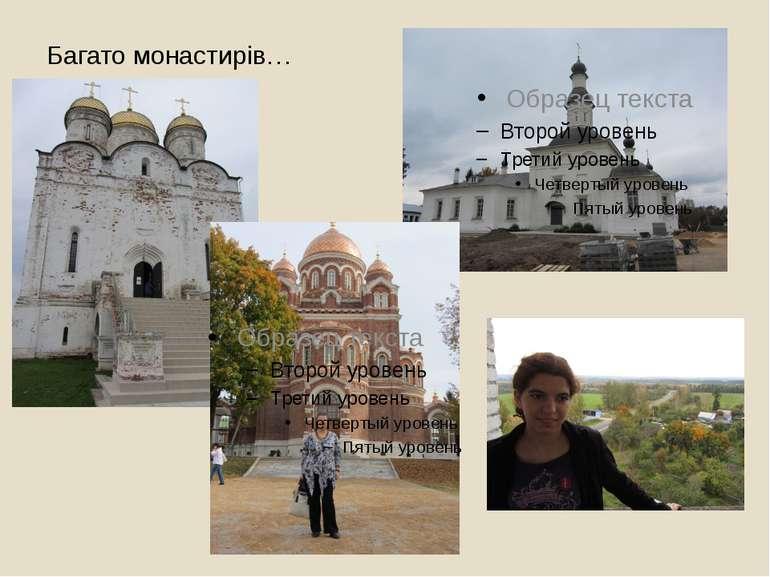 Багато монастирів…
