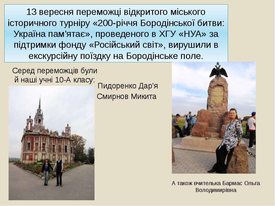13 вересня переможці відкритого міського історичного турніру «200-річчя Бород...